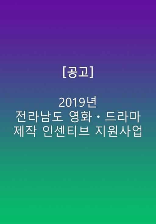 [공고] 2019년 전라남도 영화 ⦁ 드라마 제작 인센티브 지원사업