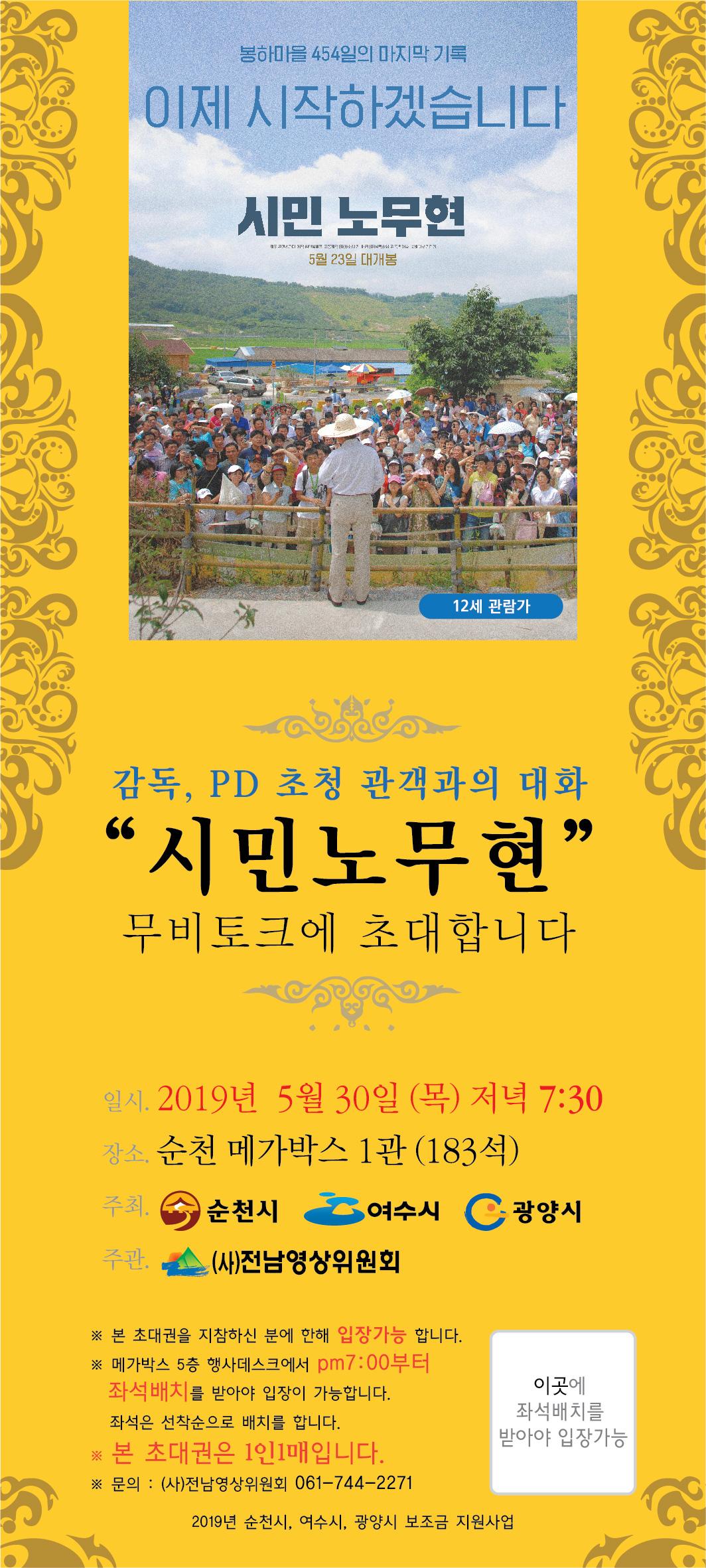 [공지] 영화 '시민 노무현' 무비토크