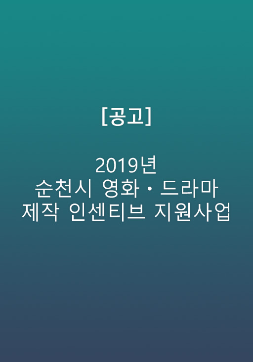 [공고] 2019년 순천시 영화 ⦁ 드라마 제작 인센티브 지원사업