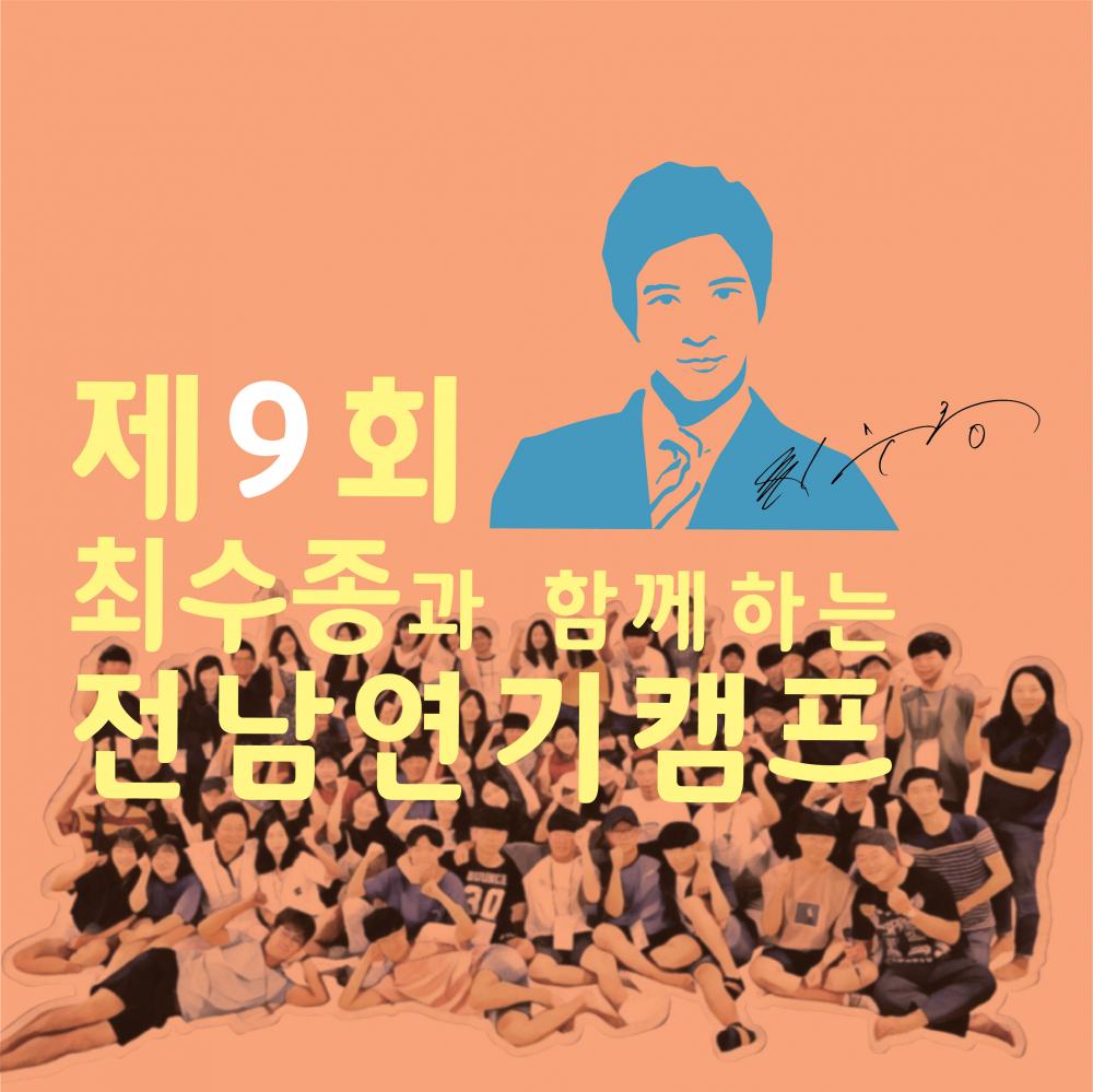 [공고] 제9회 최수종과 함께하는 전남연기캠프 참가자 모집
