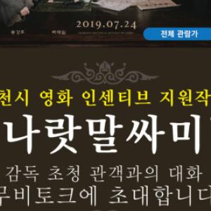 [공지] 영화 '나랏말싸미' 무비토크