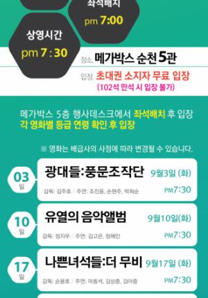 공지] 2019년 9월 좋은영화보기 프로젝트_순천