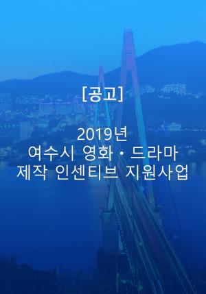 [공고] 2019년 여수시 영화 ⦁ 드라마 제작 인센티브 지원사업
