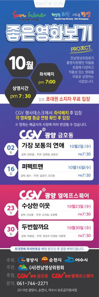 [공지] 2019년 10월 좋은영화보기 프로젝트_광양