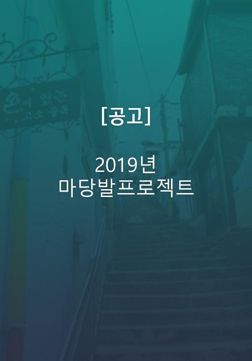 [공고] 2019년 마당발프로젝트