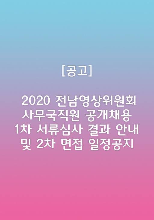 [공고]2020 전남영상위원회 사무국직원 공개채용  1차 서류심사 결과 및 2차 면접 일정공지