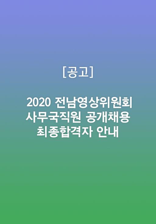 [공고] 2020 전남영상위원회 사무국직원 공개채용 최종합격자 안내