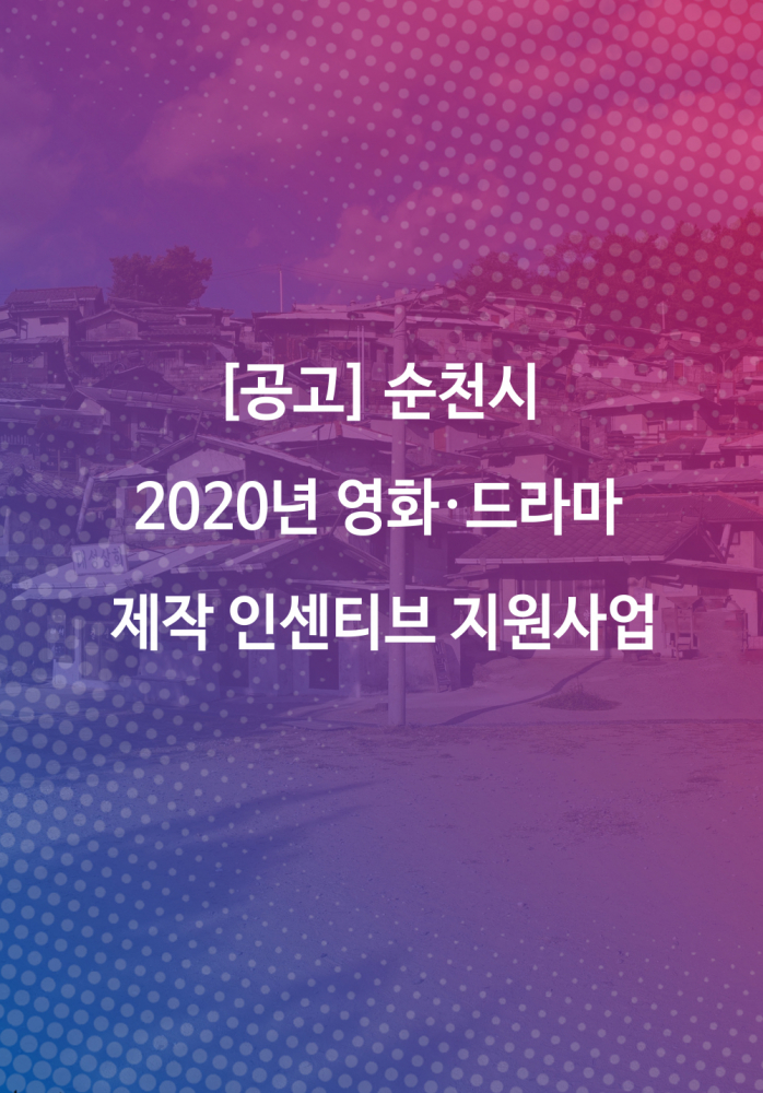 [공고] 2020년 순천시 영화 드라마 제작 인센티브 지원사업