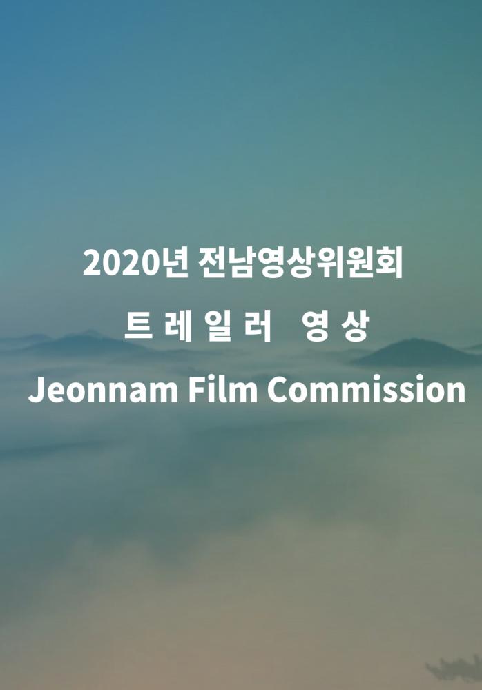 2020년 전남영상위원회 트레일러