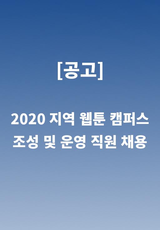 「2020 지역 웹툰 캠퍼스 조성 및 운영」 직원 채용 공고