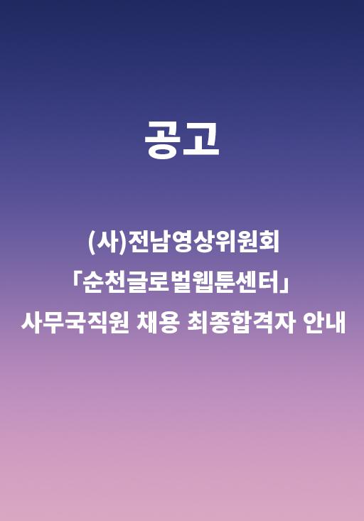 (사)전남영상위원회_「순천글로벌웹툰센터」 사무국직원 채용 최종합격자 안내