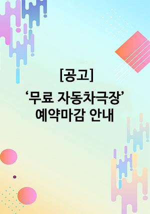 '무료 자동차극장' 예약 마감 안내