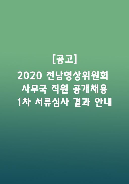 [공고]2020 전남영상위원회 사무국직원 공개채용  1차 서류심사 결과 공지