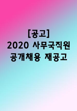 [공고] 전남영상위원회 사무국직원 공개채용 재공고