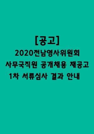 [공고]2020 전남영상위원회 사무국직원 공개채용 재공고 1차 서류심사 결과 공지
