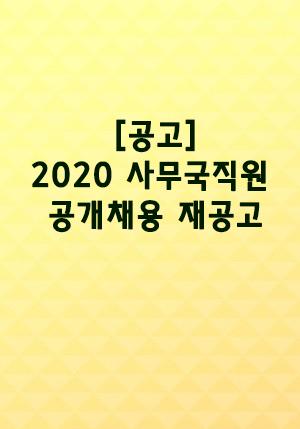 [공고]2020 전남영상위원회 사무국직원 공개채용 재공고
