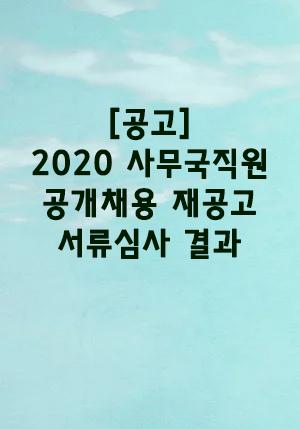 [공고]2020 전남영상위원회 사무국직원 공개채용 재공고 서류심사 결과 공지