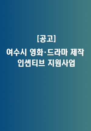[2020년 여수시 영화·드라마 제작 인센티브 지원사업 재공고]