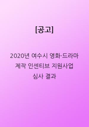[2020년 여수시 영화·드라마 제작 인센티브 지원사업 심사결과 공고]