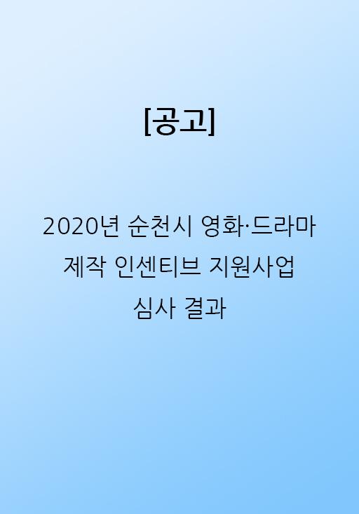 [2020년 순천시 영화·드라마 제작 인센티브 지원사업 심사결과 공고]