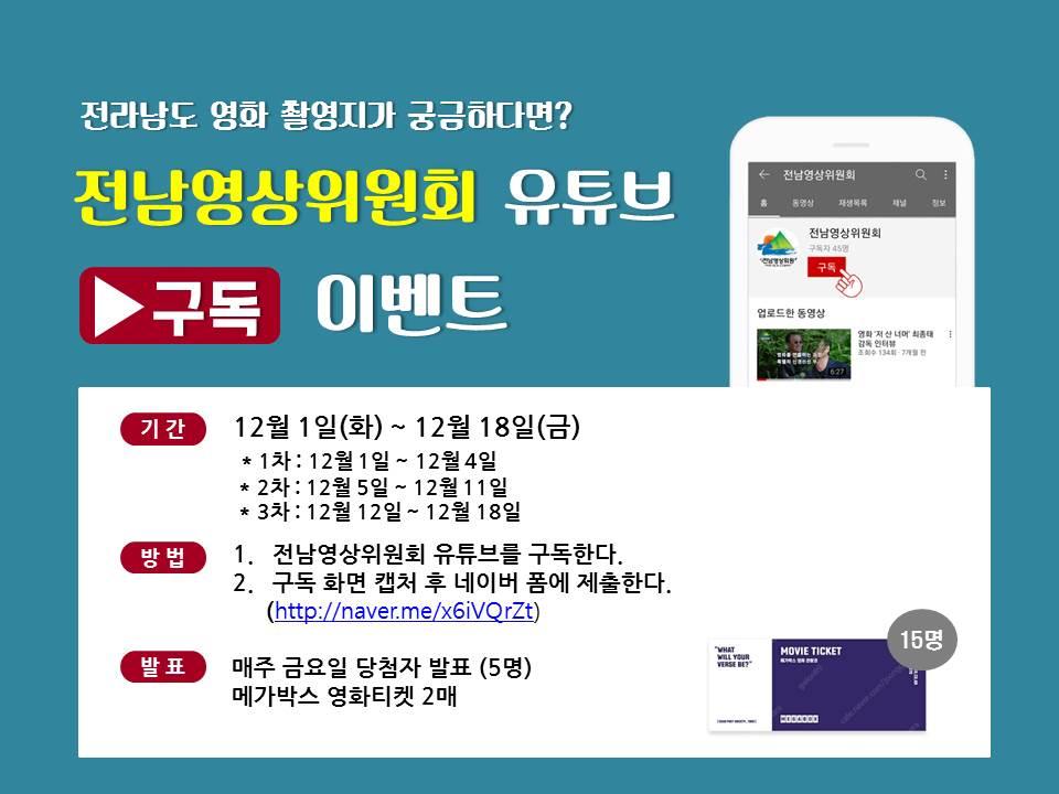 [공지] 전남영상위원회 유튜브 구독 이벤트