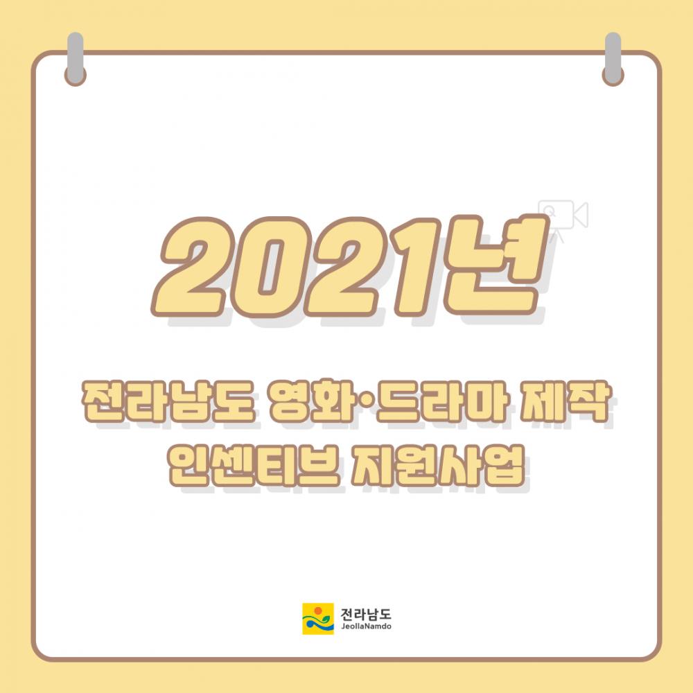 2021년 전라남도 영화·드라마 제작 인센티브 지원사업 공고