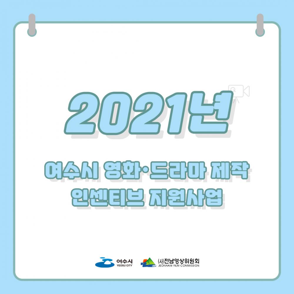 2021년 여수시 영화·드라마 제작 인센티브 지원사업 공고