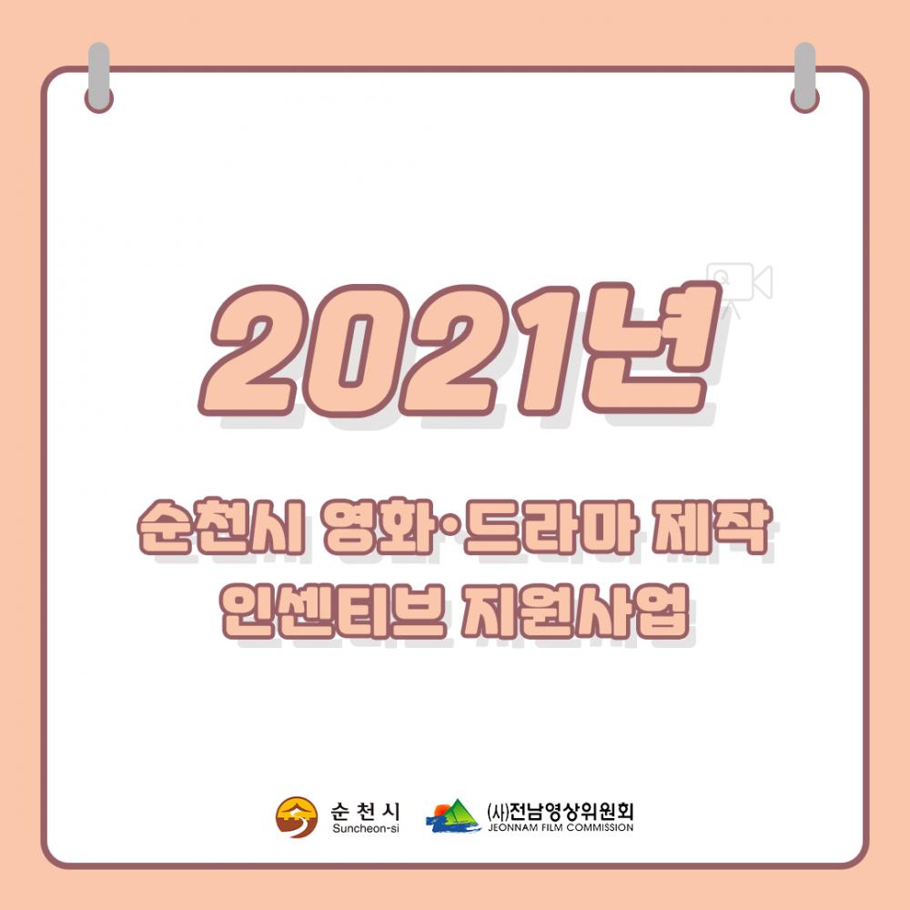 2021년 순천시 영화·드라마 제작 인센티브 지원사업 공고