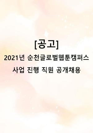 「2021 지역 웹툰 캠퍼스 조성 및 운영」 직원 채용 공고