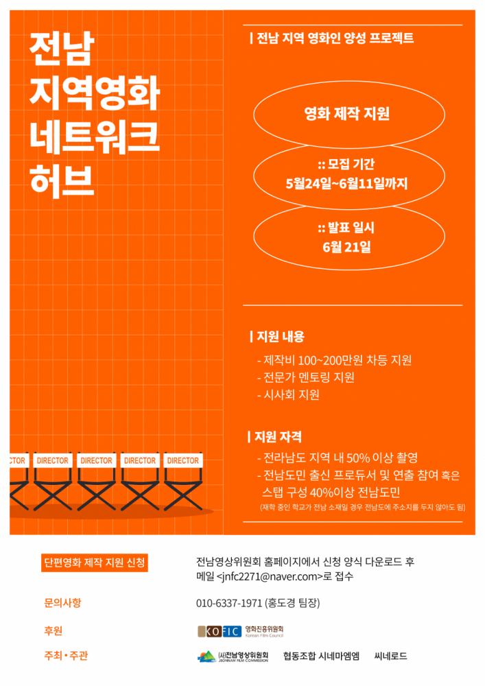 2021년 전남영상위원회 지역영화 제작지원 사업 '전남 단편영화 제작지원'