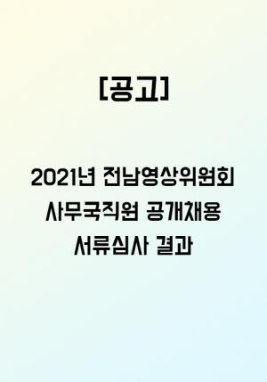 [공고] 2021년 전남영상위원회 사무국직원 공개채용 서류심사 결과 공지