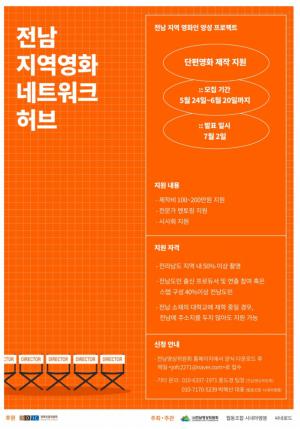 [연장공고] 2021년 전남영상위원회 지역영화 제작지원 사업 '전남 단편영화 제작지원'