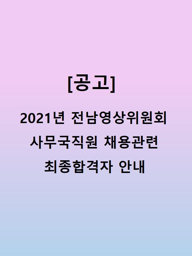 2021 (사)전남영상위원회 사무국직원 채용 최종합격자 결과 안내