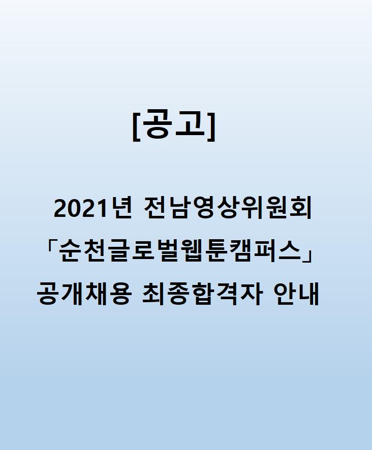 2021 (사)전남영상위원회_「순천글로벌웹툰센터」 사무국직원 채용 최종합격자 안내