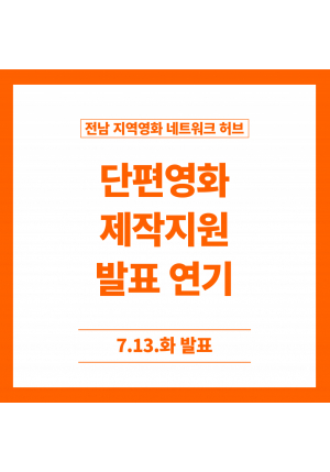 [공고] 2021년 전남영상위원회 지역영화 제작지원 사업 '전남 단편영화 제작지원'