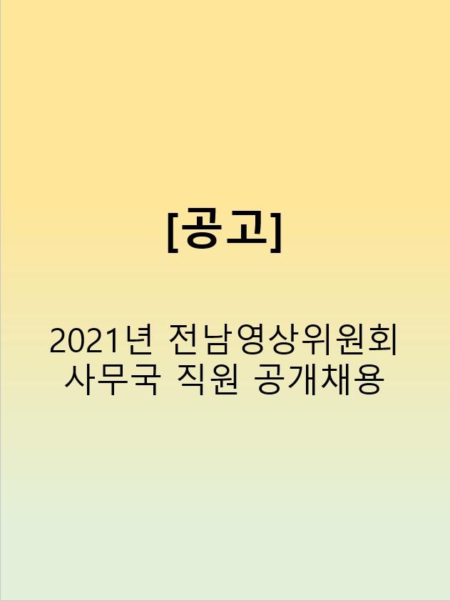 [공고] 2021 전남영상위원회 사무국직원 공개채용