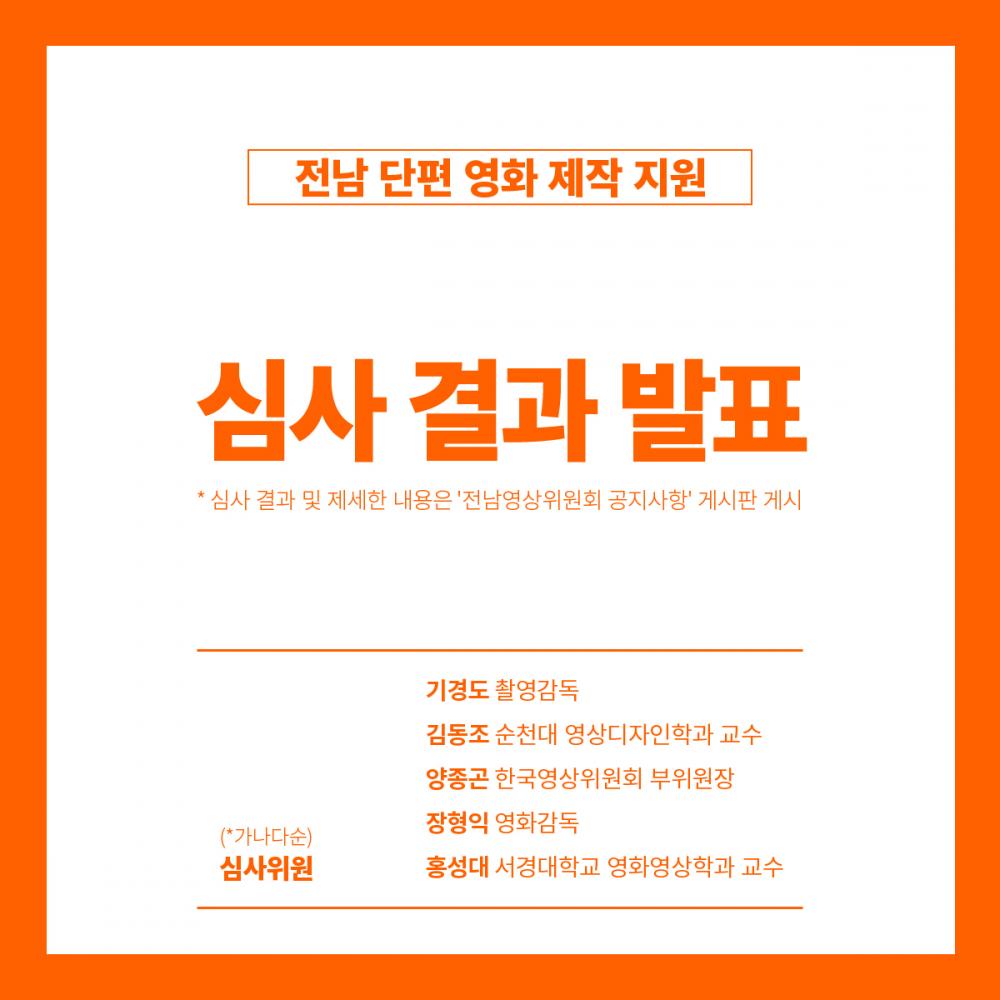 [공고] 2021년 전남영상위원회 지역영화 제작지원 사업 '전남 단편영화 제작지원' 심사 결과