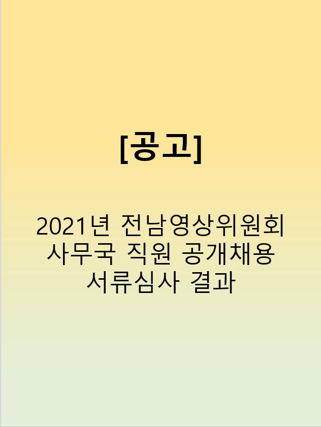 [공고] 2021년 전남영상위원회 사무국직원(사무국장) 공개채용 서류심사 결과 공지