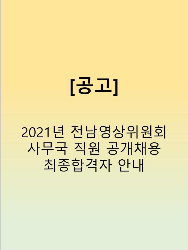 2021 (사)전남영상위원회 사무국직원(사무국장) 채용 최종합격자 결과 안내