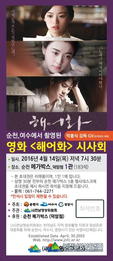 영화 <해어화> 시사회 개최