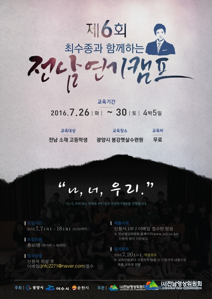 제6회 최수종과 함께하는 전남연기캠프 모집결과
