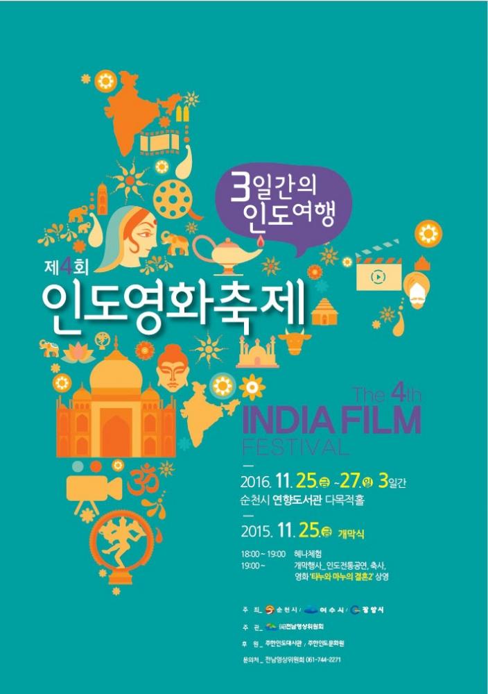 [공지] 제4회 인도영화 축제 개최