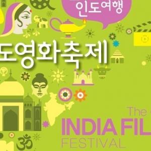 [공지] 광양시 인도영화축제 2일간의 인도여행'
