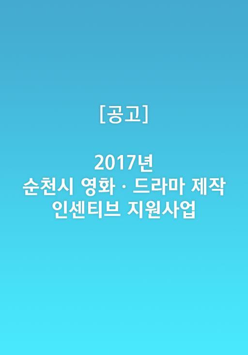 [공고] 2017년 순천시 영화 ⦁ 드라마 제작 인센티브 지원사업