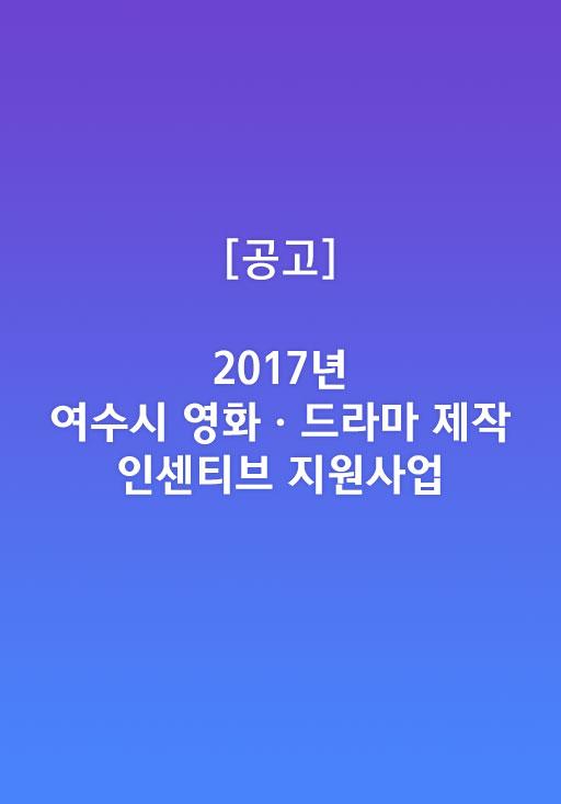 [공고] 2017년 여수시 영화 ⦁ 드라마 제작 인센티브 지원사업