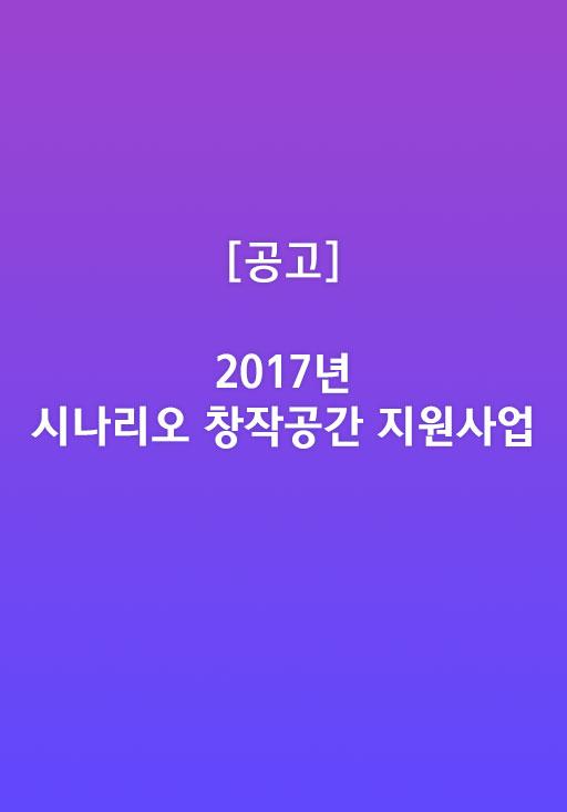 [공고] 2017년 시나리오 창작공간 지원사업