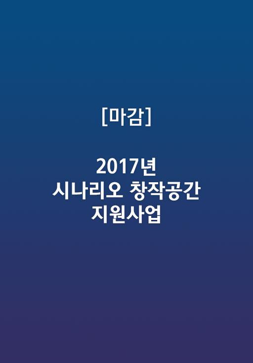 [마감] 2017년 시나리오 창작공간 지원사업