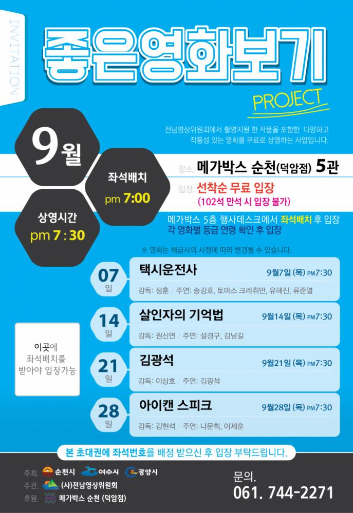 [공지] 2017년 9월 좋은영화보기 프로젝트_순천