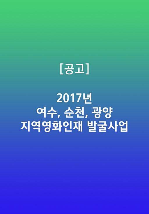 [마감] 2017년 여수, 순천, 광양 지역영화인재 발굴사업