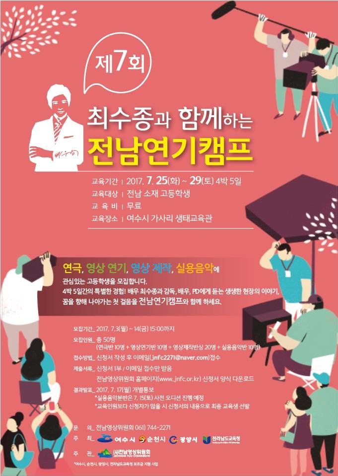 제7회 최수종과 함께하는 전남연기캠프 다큐_꿈을 향한 첫걸음